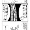 黄色靭帯骨化症の説明を受けるカニ