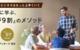 アメックスビジネスゴールド限定、ビジネスで成功する「伝え方」を学ぶ!セントレジス大阪とアンダーズ東京で開催