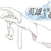 【ソード・ワールド2.0リプレイ】幕間雑談【英雄志望と二つの剣2nd season 3-14】