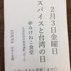 2月3日、COUYAやりますー@みけねこ食堂