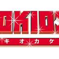 TOKIOカケルの今後と打ち切りの声…鉄腕ダッシュの後番組は?