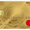 オリコカードのゴールドカード、TheGoldの完全ガイド2019年!プレミアムゴールドとも比較!