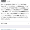 iOS11リリース
