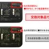 富士通のスマホやタブレットのバッテリー充電用電源プラグに感電の危険?ACアダプター(型番:FMV-AC346)の無償交換(予防策)で対応