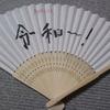 RHYMESTER47都道府県ツアー@新潟 に行ってきました! 感想(その2)