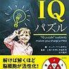 人気商売で成功する知能帯はIQ80-120。頭が良すぎる人気者はバカを演じる。