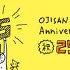 """ほのぼのとした雰囲気が人気の「ミドリ""""オジサン""""」が登場25周年"""