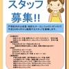 平成29年4月から勤務のスタッフ募集