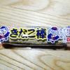 懐かしの駄菓子~きなこ棒~