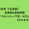 【岐阜県・下呂温泉】会員制の高級旅館『グランリゾート下呂』の口コミ【★★★★】