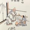 老莱子(ろうらいし)と蔡順(さいじゅん)