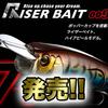 【ジャッカル】音と泡を纏い、アピール力をプラスしたポッパータイプ「ライザーベイト009P(TYPE:POPPER)」発売!通販有!