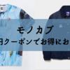 【2021年】モノカブ「4000円クーポン」使用でお得に買う方法!実際に購入してみました!