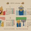 いよいよ年末&カレンダー