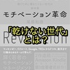 【書評】モチベーション革命