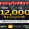 お正月12000円キャッシュバックキャンペーン
