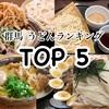 【第一回】群馬県民が選ぶ!人気うどん店トップ5!