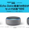 またしても!Amazon Echo Dot 第3世代が999円で購入可能なキャンペーンが始まったようです!