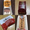 柳月 イオンモール札幌発寒店で看板商品の三方六、あんバタサンなどをお買い上げ