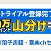 ポイントタウンでU-NEXT利用で200万ポイント山分けキャンペーン!1月20日まで!