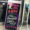 9mm Parabellum Bullet 〜15th Anniversary〜『6番勝負』  6.8 @F.A.D YOKOHAMA