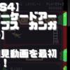 【初見動画】PS4【アーケードアーカイブス カンガルー】を遊んでみての感想!