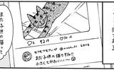 【ネコに勝てない】飼ってない猫 その45「野生のロリババア」【エッセイまんが】