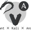 kali-linux/rolling × Vagrant × AnsibleでKali-Linuxの環境作る