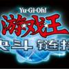 【遊戯王】中国版デュエルリンクスが配信開始!