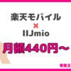 【楽天モバイル×IIJmio】デュアルSIMで月額440円かつ無制限かけ放題!