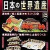 nanoblockでつくる日本の世界遺産 36号 [分冊百科] (パーツ付)