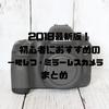 2018年最新版!初心者におすすめ人気の一眼レフ・ミラーレスカメラまとめ!