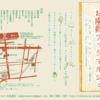 10/16〜11/1「お座敷ブックマルシェ」出店紹介その1