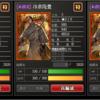 カードメモ:3334  冷泉隆豊 戦国ixa