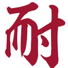 2018年、今年の漢字は「災」。