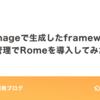 Carthageで生成したframeworkの管理でRomeを導入してみた