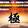 『Amazon輸入完全攻略「極」(KIWAMI)』人気の理由とは?