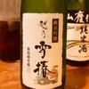 純米吟醸 越乃 雪椿