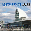 ボートレースが28日からG2開催以上も有観客開催
