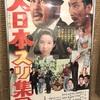 映画「大日本スリ集団」(1969年 東宝)