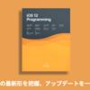 iOS 12 Programming の ARKit の章をレビュー(査読)をさせていただきました