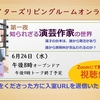 「関西ライターズリビングルームオンライン!」第一夜は6月24日(水) テーマは「知られざる演芸作家の世界」。ゲストは演芸作家の石山悦子さん