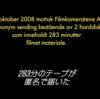 映画トロール・ハンターのあらすじと見どころ解説【ネタバレ】