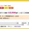 これはすごい!年会費無料の楽天カード入会で15,500pt (13,950ANAマイル相当)