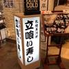空港グルメ9 新千歳空港 札幌魚河岸 立喰い寿司(札幌シーフーズ)