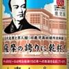 九州限定! 『サッポロ 麦とホップThe gold 「異人館完成150周年記念缶」』発売