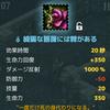 TRIGLAV:低Killプレイ記録5