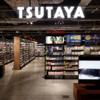 TSUTAYA(ツタヤ)でau PAY(auペイ)は使える?アプリの使い方も解説