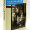 本の紹介『写真技法と保存の知識』