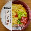 【◎みなさまのお墨付き もっちりノンフライ麺  にんにく醤油 数量限定】バスプラ プラプラ👍✨